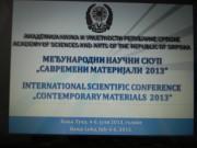 Савремени материјали 2013